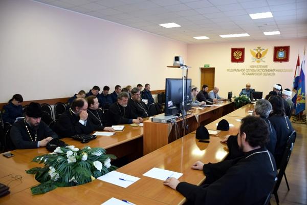 В УФСИН России по Самарской области проведено совещание с представителями религиозных конфессий