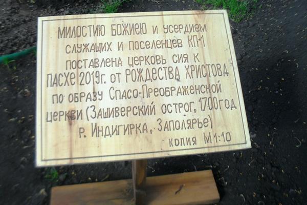 В КП-1 УФСИН России по Самарской области установлен деревянный макет Спасской церкви